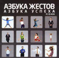 Азбука жестов . азбука успеха