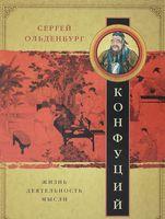 Конфуций. Жизнь, деятельность, мысли