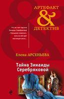 Тайна Зинаиды Серебряковой (м)