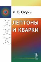 Лептоны и кварки (м)