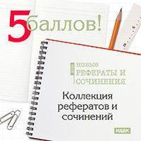 5 баллов! Новые рефераты и сочинения 2009: Коллекция рефератов и сочинений