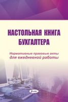 Настольная книга бухгалтера. Нормативные правовые акты для ежедневной работы