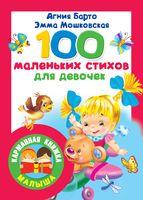 100 маленьких стихов для девочек (м)