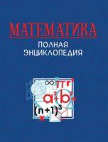 Математика. Полная энциклопедия