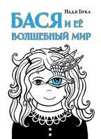 Бася и её волшебный мир