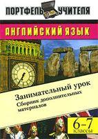 Английский язык. Занимательный урок. Сборник дополнительных материалов. 6-7 классы