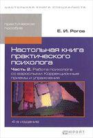 Настольная книга практического психолога. Часть 2. Работа психолога со взрослыми. Коррекционные приемы и упражнения (в 2 частях)