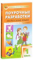 Русский язык. 1 класс. Поурочные разработки к УМК  Л. Ф. Климановой и др.