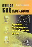 Общая биогеография. Строение Геомериды - земной версии жизни (м)
