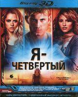 � - ��������� (3D Blu-Ray)