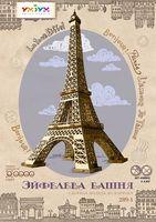 """Сборная модель из картона """"Эйфелева башня"""""""