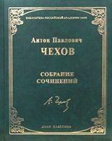 А. П. Чехов. Собрание сочинений