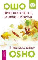 Предназначение, судьба и карма. В чем смысл жизни? (м)