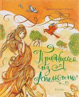 Принцесса из Апельсина