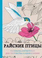 Райские птицы. Раскраска-антистресс для творчества и вдохновения