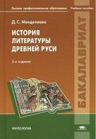 История литературы Древней Руси