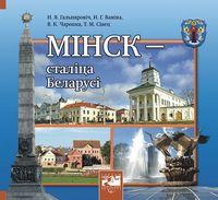 Мінск - сталіца Беларусі (+ CD)