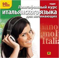 Лингафонный курс итальянского языка для начинающих