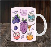 "Кружка ""Blueberry smoothie"""