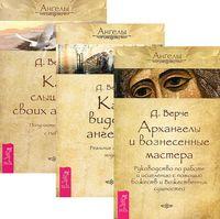 Архангелы и вознесенные мастера. Как видеть ангелов. Как слышать ангелов (комплект из 3-х книг)