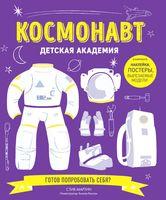 Космонавт. Детская академия (с наклейками)