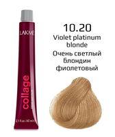 """Крем-краска для волос """"Collage Creme Hair Color"""" (тон: 10/20, очень светлый блондин фиолетовый)"""
