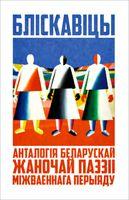 Бліскавіцы: анталогія беларускай жаночай паэзіі міжваеннага перыяду