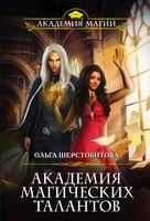 Академия Магических Талантов (м)
