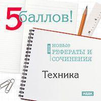 5 баллов! Новые рефераты и сочинения 2009: Техника