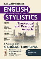 Английская стилистика. Теоретические и практические аспекты