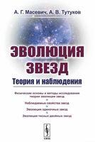 Эволюция звезд. Теория и наблюдения (м)