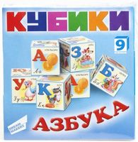 "Кубики ""Азбука"" (9 шт.; арт. KB1606)"
