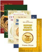 Тайна молитвы (комплект из 5 книг)