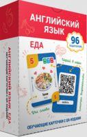 Английский язык. Еда. Обучающие карточки с QR-кодами