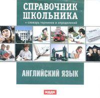 Справочник школьника. Английский язык