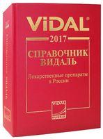 Vidal 2017. Справочник Видаль. Лекарственные препараты в России