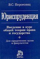 Юриспруденция. Введение в курс общей теории права и государства