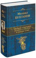 Михаил Булгаков. Полное собрание романов и повестей в одном томе