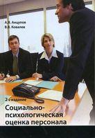 Социально-психологическая оценка персонала