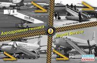Набор аэродромной техники №3 (масштаб: 1/144)