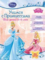 Учимся с Принцессами. Для детей 5-6 лет