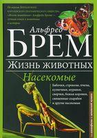 Жизнь животных. Том 10. Насекомые. А-Я (в 10 томах)