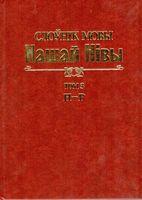 """Слоўнік мовы """"Нашай Нівы"""" (1906—1915). Том 3 (Н—Р)"""