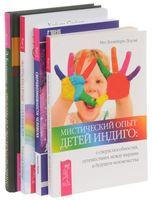 Мистический опыт Детей Индиго. Сверхвозможности человека. Экстрасенсорные способности. Учебник по экстрасенсорике (комплект из 4-х книг)