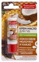 """Крем-масло для губ """"Кокосовое молочко и какао"""""""