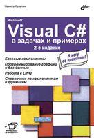 Visual C# в задачах и примерах