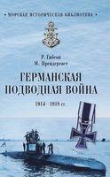 Германская подводная война 1914-1918 годы
