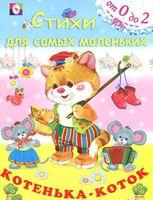 Котенька-коток. Русские народные песенки и потешки