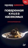 Поваренная книга насекомых. Стихотворения