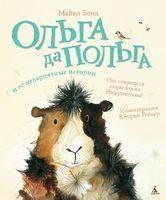 Ольга да Польга и ее невероятные истории
